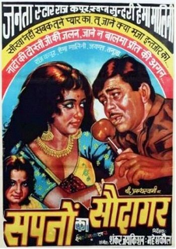 Sapno Ka Saudagar movie poster