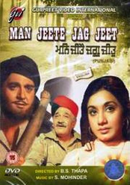 Sunil Dutt's Punjabi Movie 'Man Jeete Jag Jeet-1973