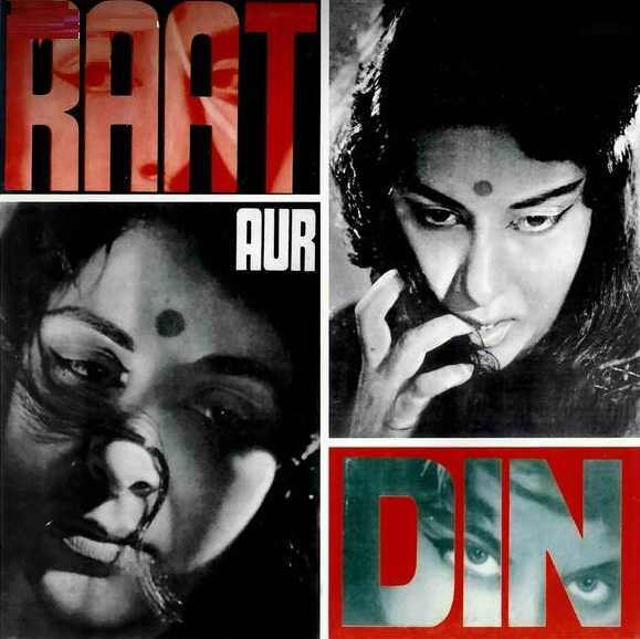 Nargis' Last Movie 'Raat Aur Din' Poster