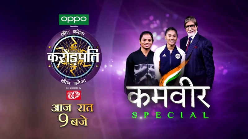 Hima Das and Dutee Chand on the Karamveer Special Show of KBC