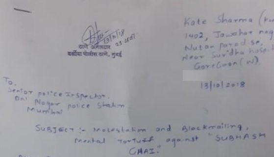Kate Sharma's hand written statement against Subhash Ghai