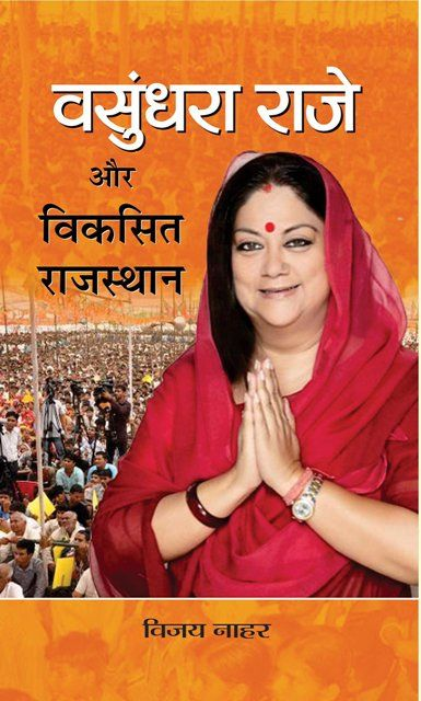 Vasundhara Raje Biography