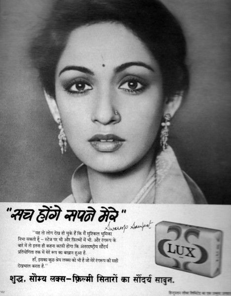 Swaroop Sampat featuring in the LUX Soap ad