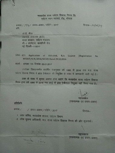 RTI response by the madhya Pradesh Government