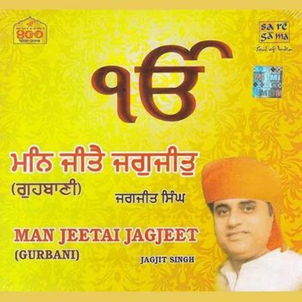 Jagjit Singh's First Album After His Son's Death, Man Jeetai Jagjeet