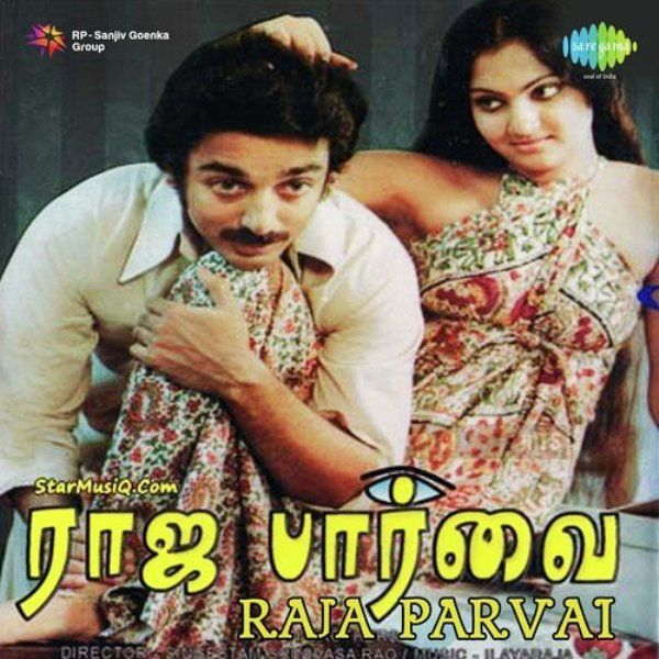 Kamal Haasan's Debut As A Producer, Raja Paarvai (1981)