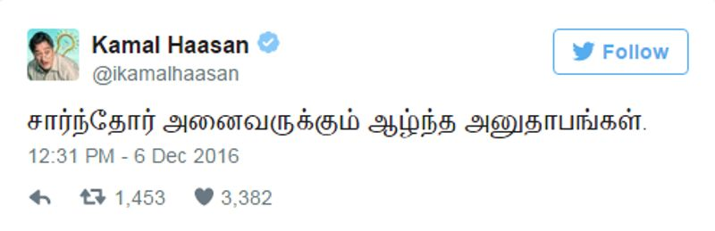 Kamal Hassan's Tweet On Jayalalithaa's Death