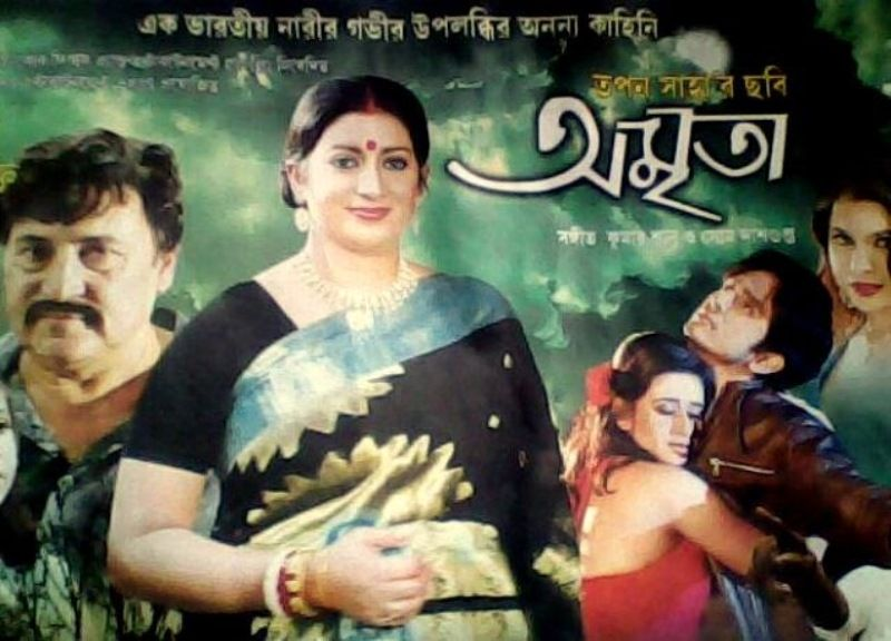 Smriti Irani's Bengali Movie Debut- Amrita