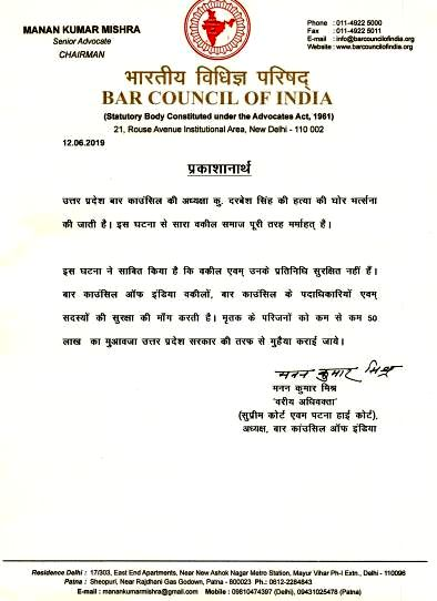 Letter Issued By The Bar Council Of India Asking For Compensation For Darvesh Singh's Family