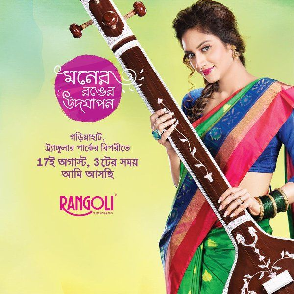 Nusrat Jahan In An Advertisement For Rangoli