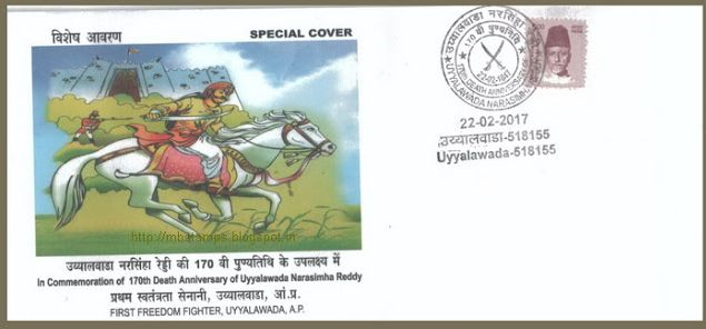 A special cover page in the honour of Narsimha Reddy
