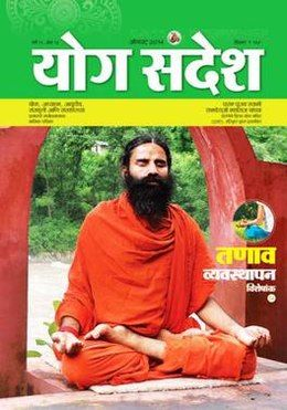 Coverpage of Magazine, Yog Sandesh which is edited by Balkrishna