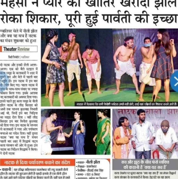 News Article about Sarika Bahroliya's Performance