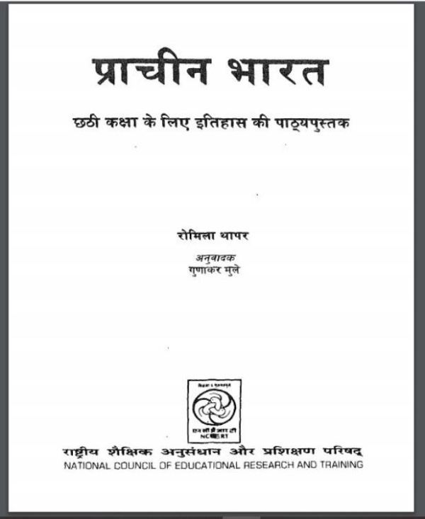 Romila Thapar's book in NCERT
