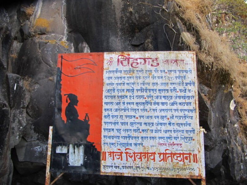 The Entrance of Sinhagad Fort