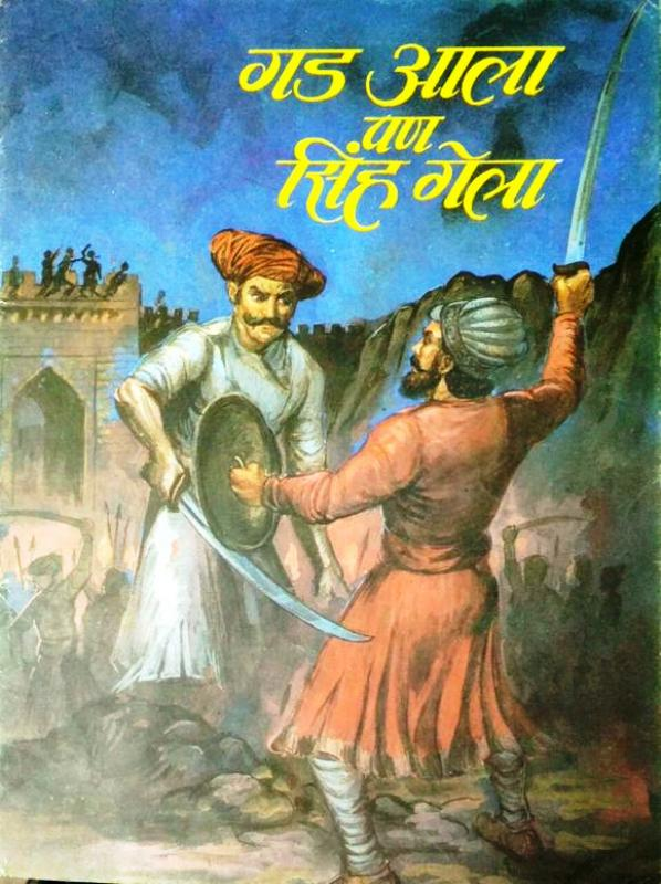 Picture Depicting the Fight Between Udaybhan and Tanaji