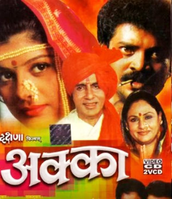 Jaya Bachchan and Amitabh Bachchan in Akka