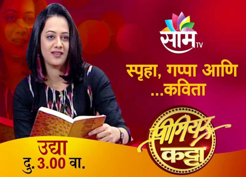 Spruha Joshi in a TV Show
