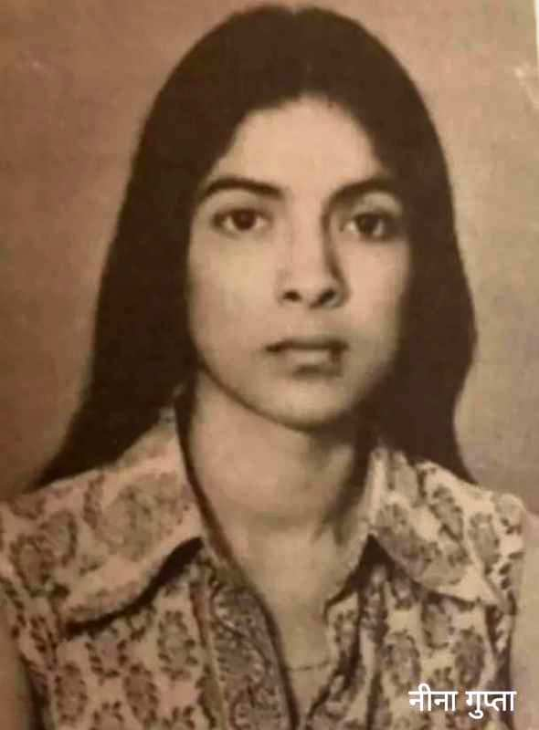 An Old Photo of Neena Gupta While Studying at the NSD