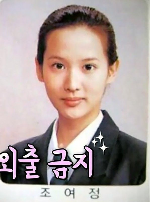 Cho Yeo-jeong during her school days