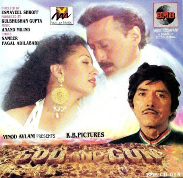 Raaj Kumar's Last Film God And Gun (1995)