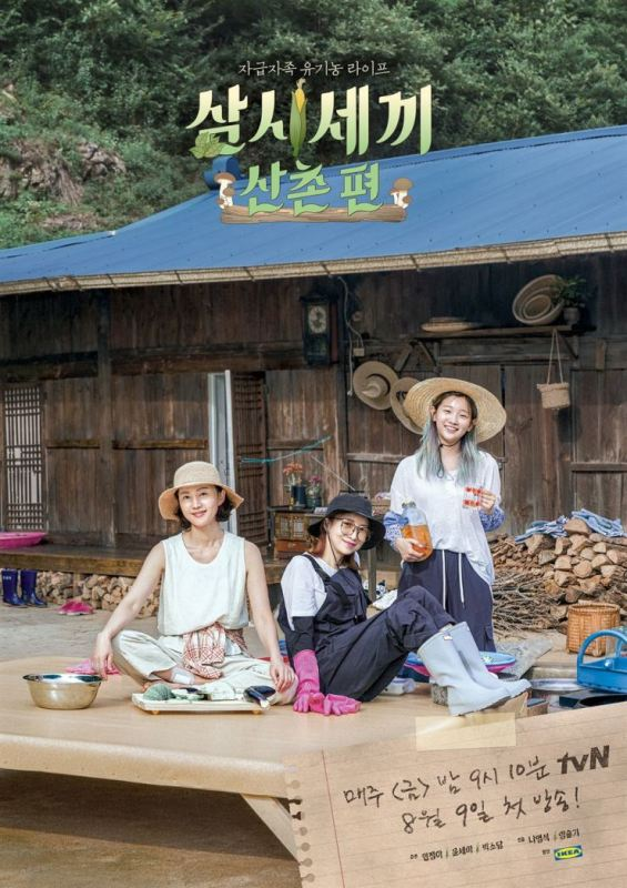 Three Meals a Day Mountain Village (2019)