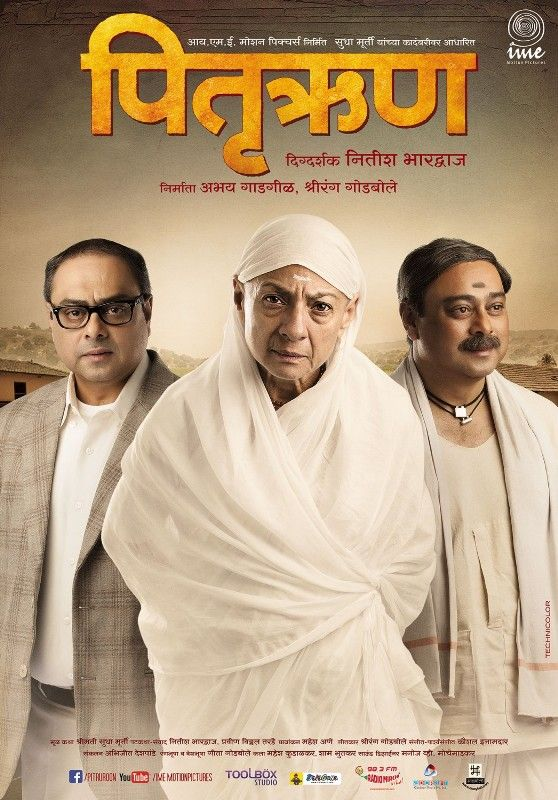 Nitish Bharadwaj's Marathi film debut as a writer and director Pitruroon (2013)