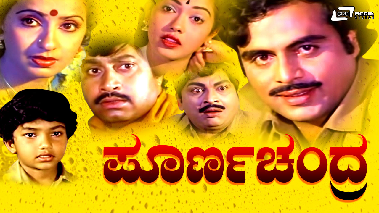 Poornachandra Film Poster