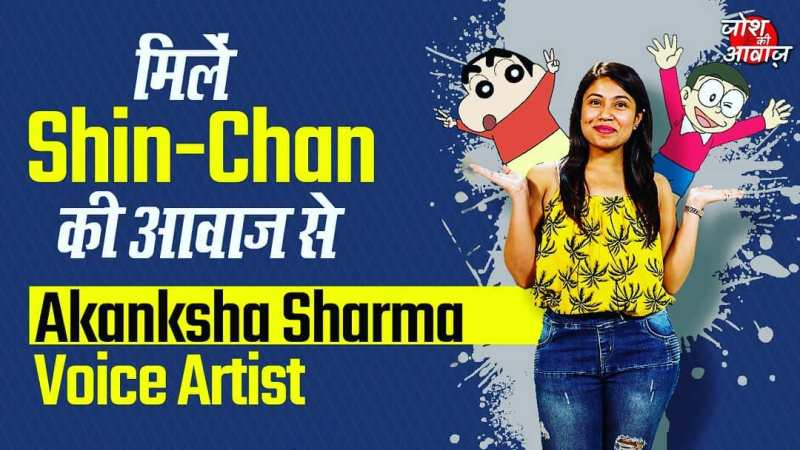Akanksha Sharma is the voice behind Shin-chan