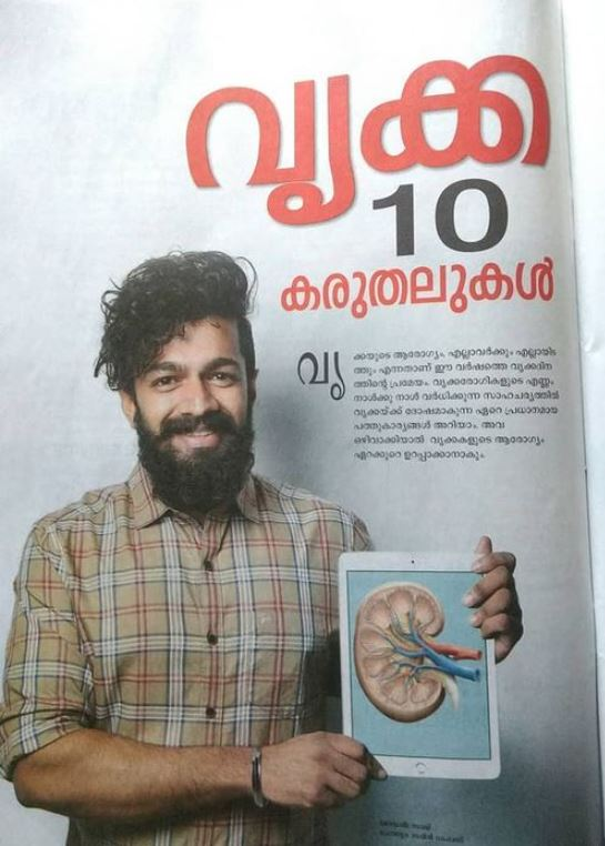 Sai Vishnu featured in Manorama Aarogyan magazine