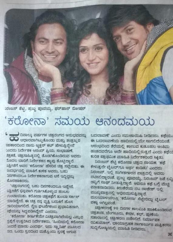 An article about Firoz Khan in a Malayalam newspaper