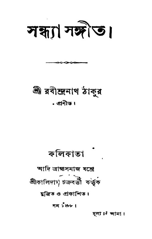 Title page of the first edition of Sandhya Sangeet by Rabindranath Tagore
