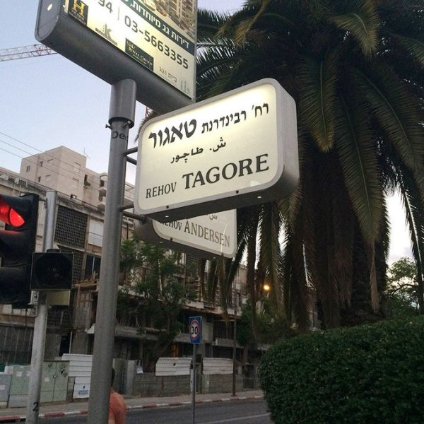 Rehov Tagore, the street named after Rabindranath Tagore in Tel Aviv, Israel