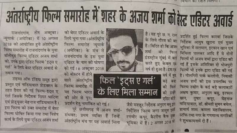 A news article on Ajay Sharma getting the Best Editor Award at the International Film Festival held in New York