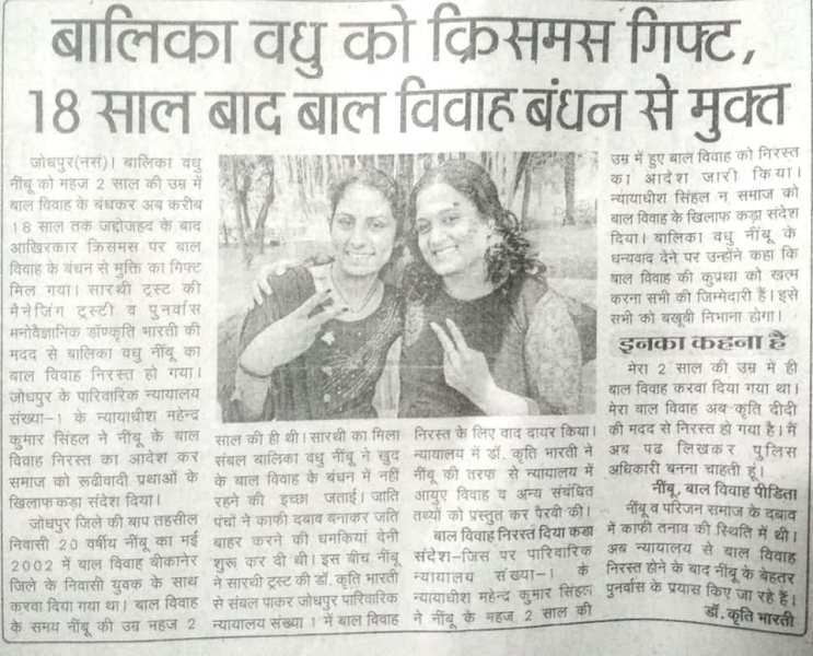 A news paper article on Kriti Bharti and the girl who got free after 18 years of fight against her child marriage